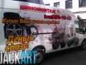 реклама-на-авто,-на-газель-и-другие-фургоны-1