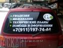 Реклама-на-заднее-стекло-авто-10