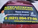 Реклама-на-заднее-стекло-авто-2