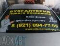 Реклама-на-заднее-стекло-авто-3