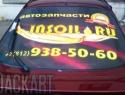 Реклама-на-заднее-стекло-авто-7