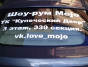 реклама на заднее стекло, реклама на авто.