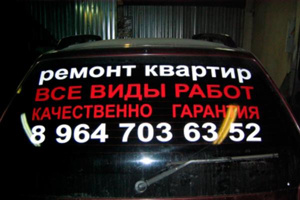Как сделать реклама на заднее стекло автомобиля