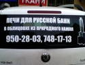 реклама на стекло. реклама на авто.