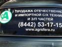 реклама на стекло автомобиля