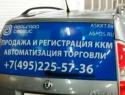 реклама на стекло автомобиля. реклама на авто.