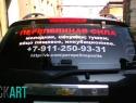 светоотражающая, реклама на стекло. реклама на авто
