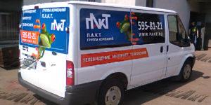 Брендирование и реклама на цельнометаллических и пассажирских фургонов