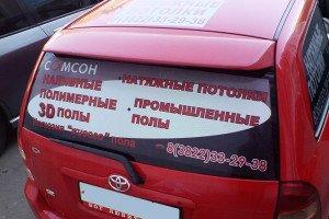 Реклама на транспорте. На перфорированной пленке