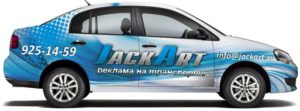 Реклама на авто, брендирование легкового автомобиля
