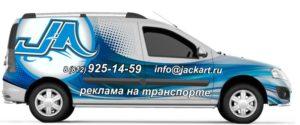 Реклама на транспорте,  фургон LADA LARGUS